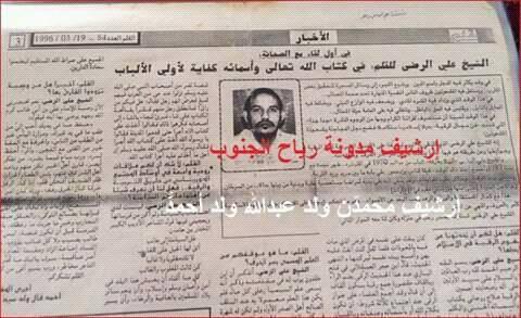 أول مقابلة مع الصحافة للشيخ علي الرضى ولد محمدناجى