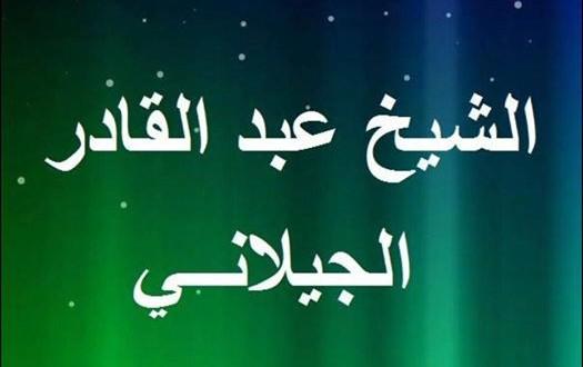 الشيخ علي الرضا يرد عن الشيخ عبدالقادر الجيلاني رضي الله عنه وأرضاه