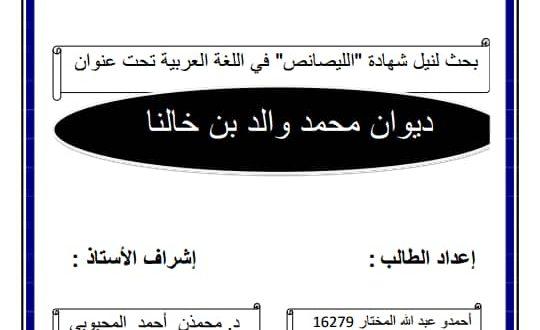 صدور رسالة جامعية عن ديوان العلامة محمد والد ولد خالنا الديماني الأبهمي